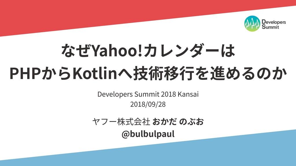 Developers Summit 2018 Kansai 2018/09/28 なぜYah...