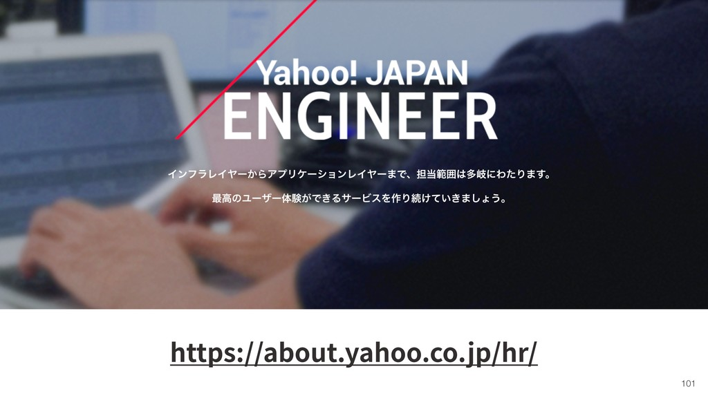 !101 Mix Leap https://about.yahoo.co.jp/hr/