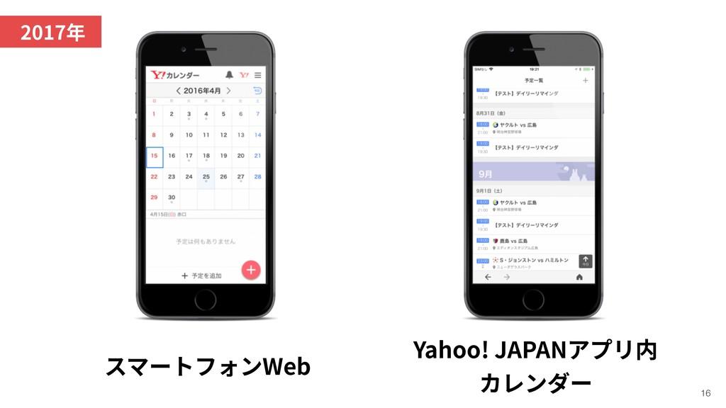 !16 変遷 2017年 スマートフォンWeb Yahoo! JAPANアプリ内 カレンダー