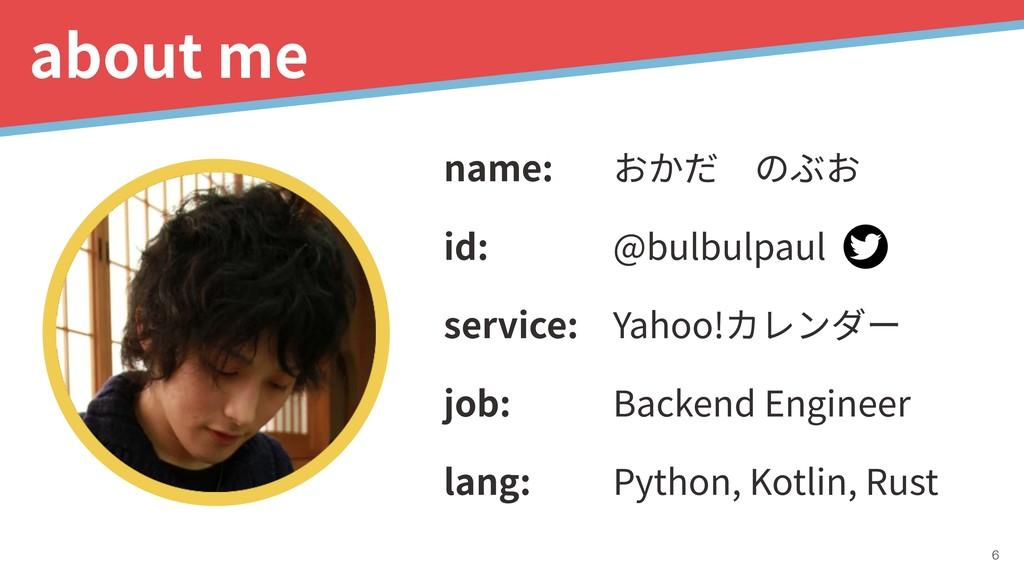 about me おかだのぶお @bulbulpaul Yahoo!カレンダー Backen...
