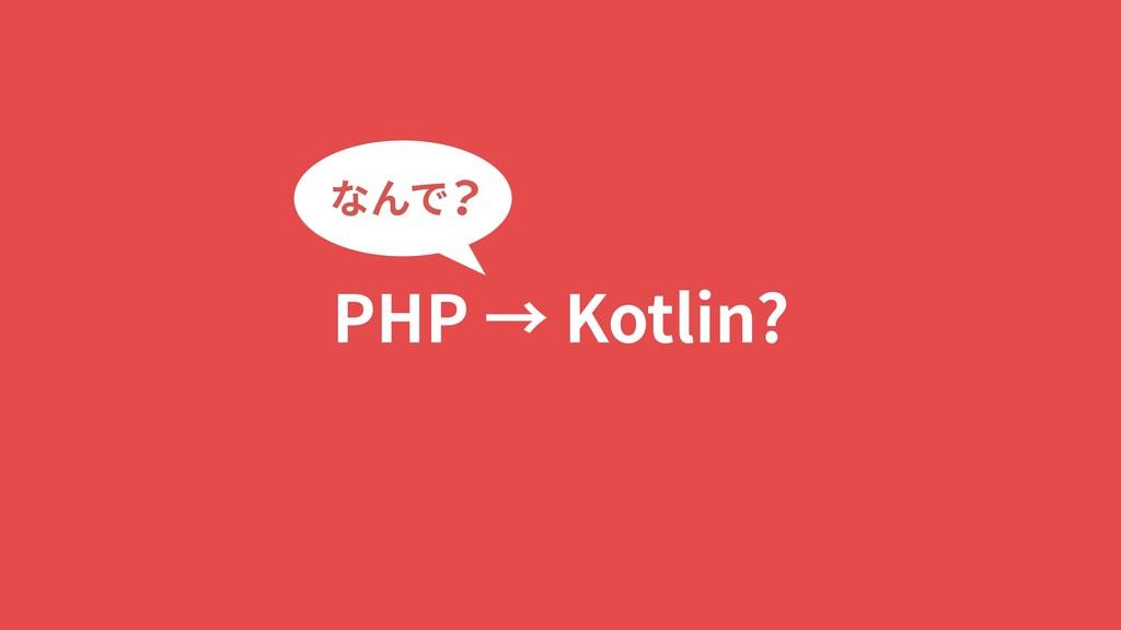 PHP → Kotlin? なんで ?