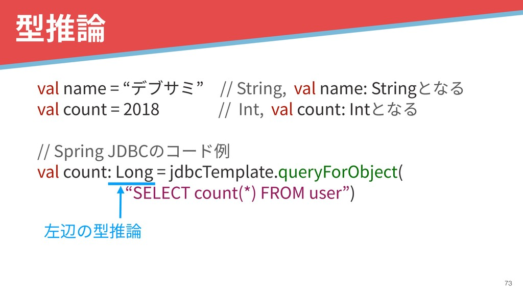 """!73 型推論 val name = """"デブサミ""""// String, val name: ..."""