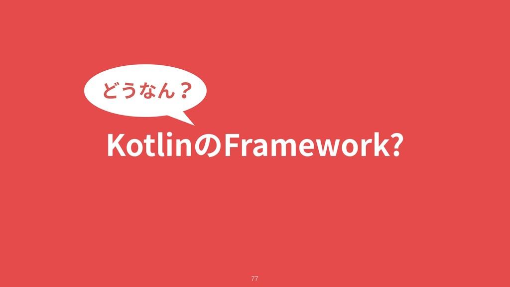 KotlinのFramework? !77 どうなん?