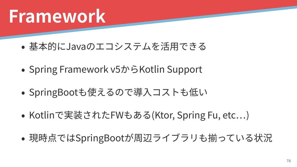 !78 Framework • 基本的にJavaのエコシステムを活⽤できる • Spring ...