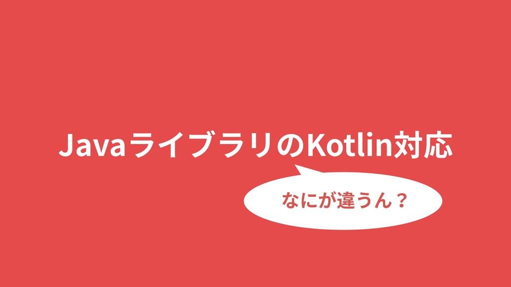 JavaライブラリのKotlin対応 なにが違うん?