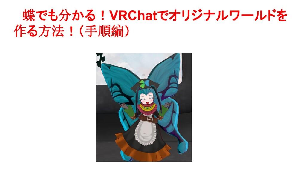 蝶でも分かる!VRChatでオリジナルワールドを 作る方法!(手順編)