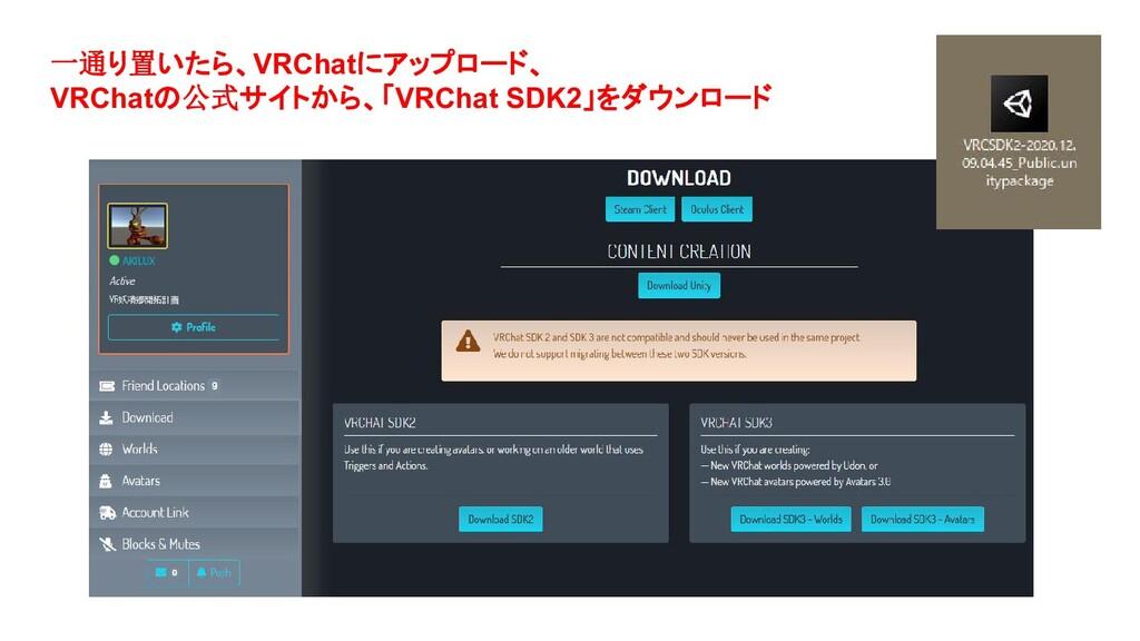 一通り置いたら、VRChatにアップロード、 VRChatの公式サイトから、「VRChat S...