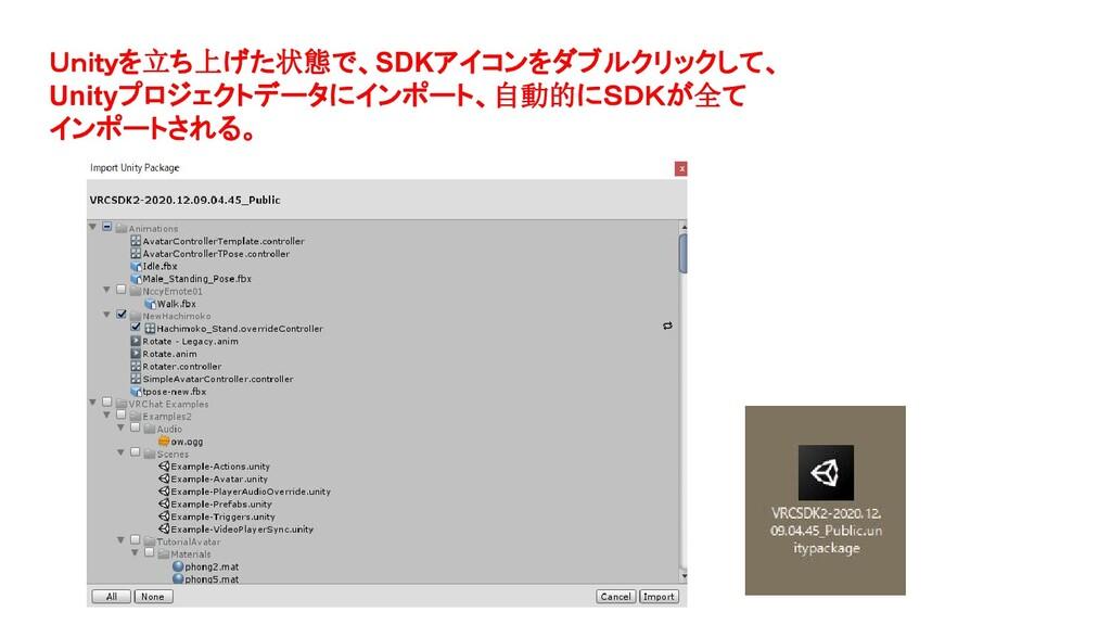 Unityを立ち上げた状態で、SDKアイコンをダブルクリックして、 Unityプロジェクトデー...