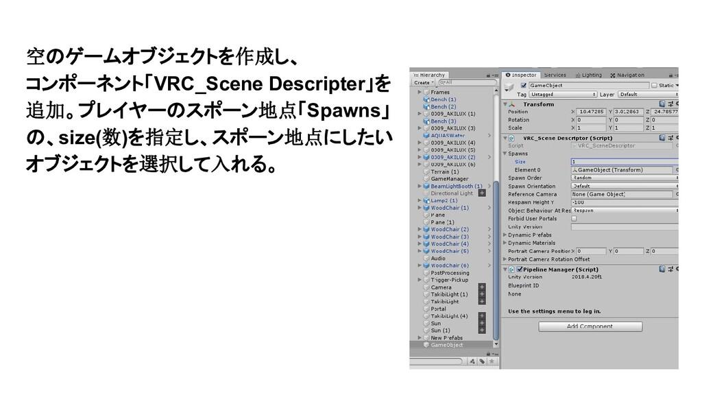 空のゲームオブジェクトを作成し、 コンポーネント「VRC_Scene Descripter」を...