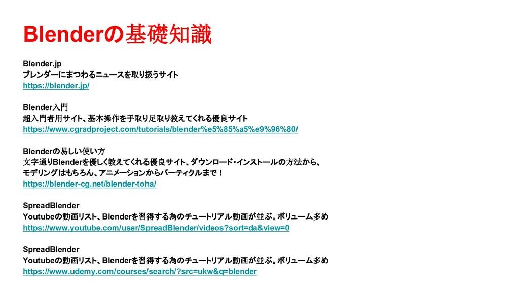 Blenderの基礎知識 Blender.jp ブレンダーにまつわるニュースを取り扱うサイト ...