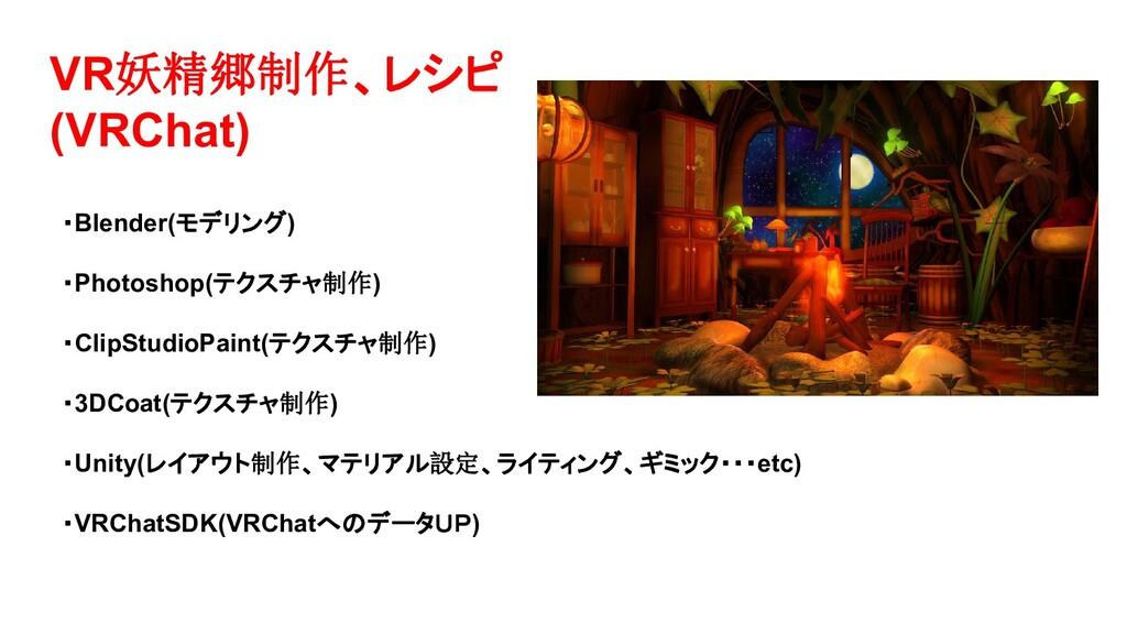 VR妖精郷制作、レシピ (VRChat) ・Blender(モデリング) ・Photoshop...