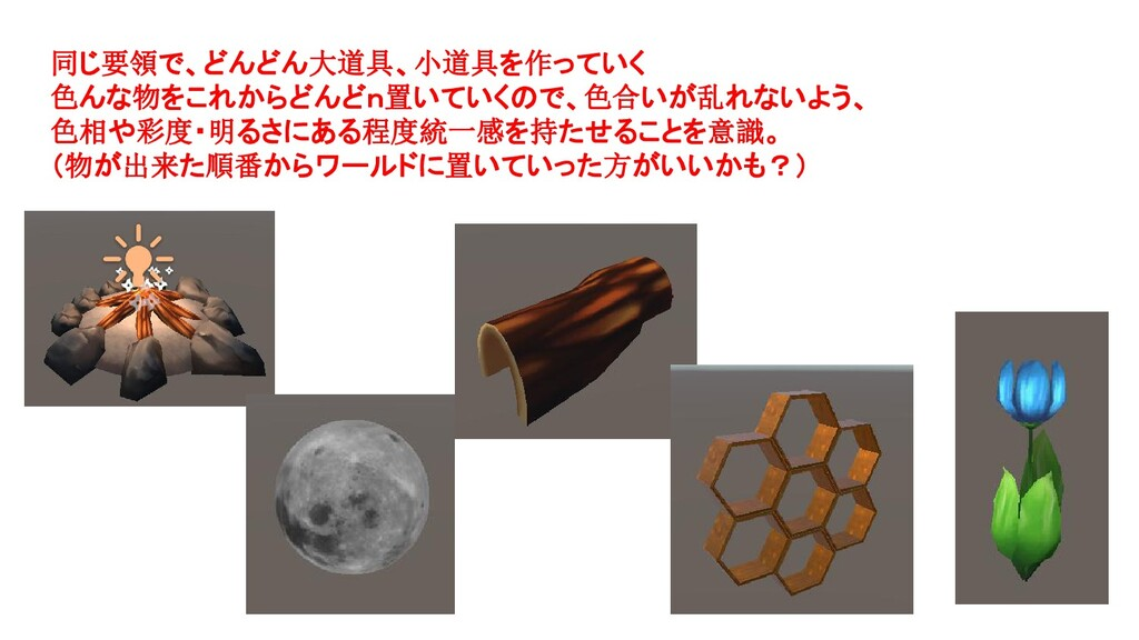 同じ要領で、どんどん大道具、小道具を作っていく 色んな物をこれからどんどn置いていくので、色合...
