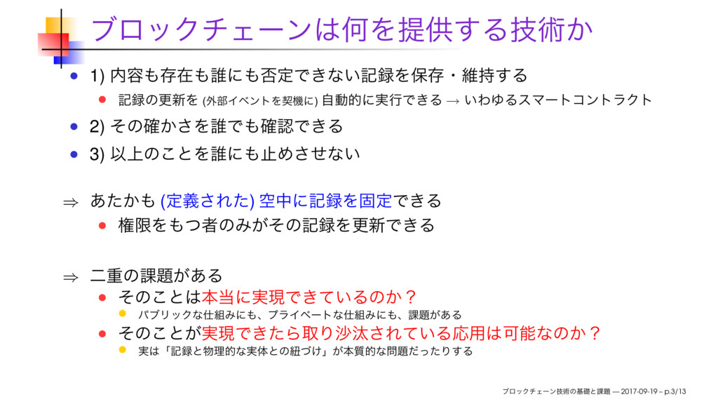 1) ( ) → 2) 3) ⇒ ( ) ⇒ — 2017-09-19 – p.3/13