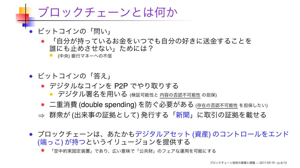 ( ) P2P ( ) (double spending) ( ) ⇒ ( ) ( ) ( )...