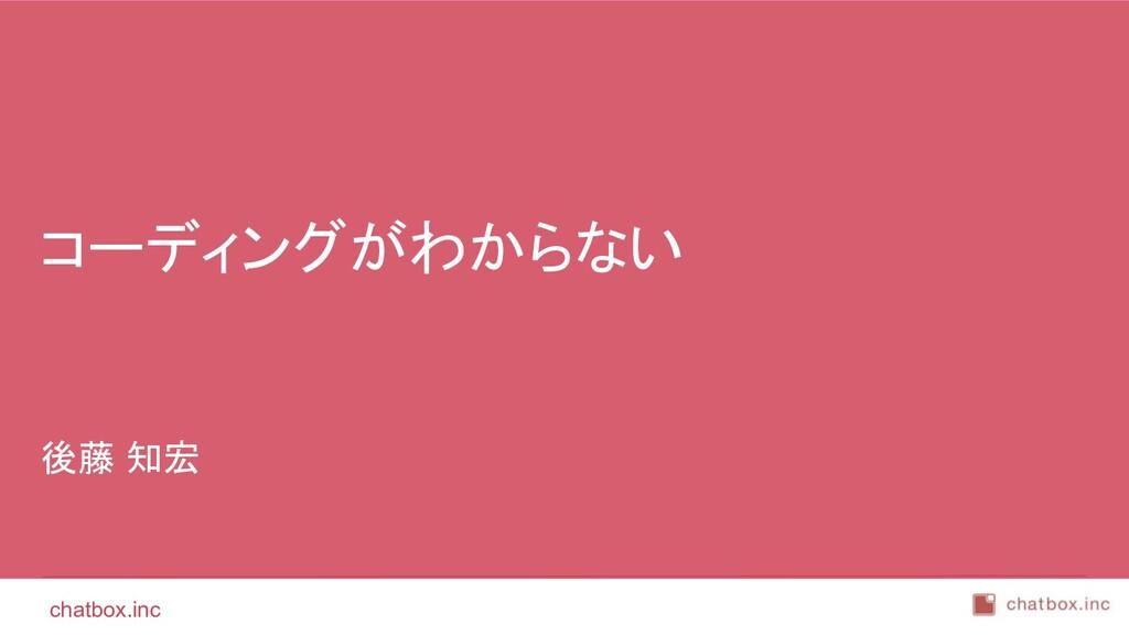 chatbox.inc 後藤 知宏 コーディングがわからない