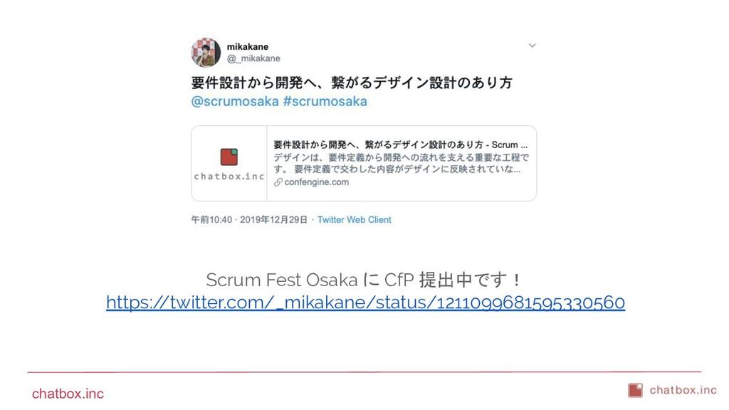 chatbox.inc Scrum Fest Osaka に CfP 提出中です! https...