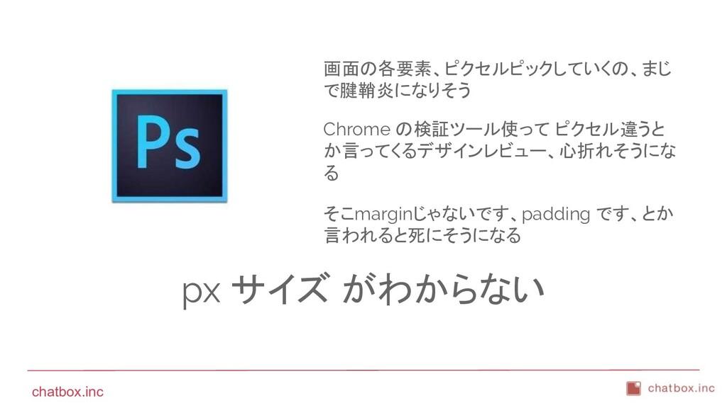 chatbox.inc px サイズ がわからない 画面の各要素、ピクセルピックしていくの、ま...