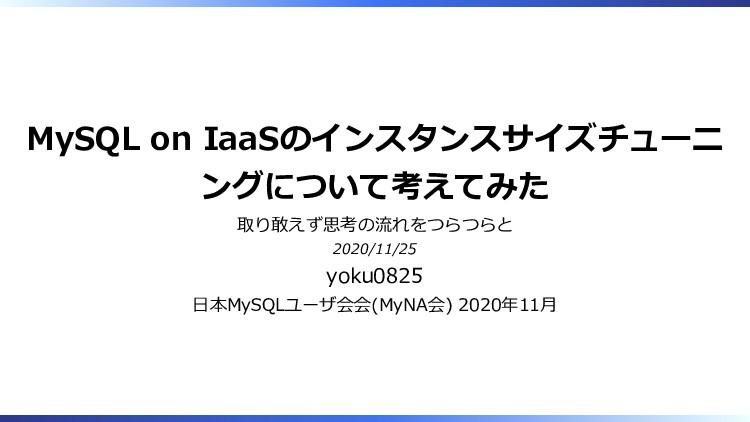 MySQL on IaaSのインスタンスサイズチューニ ングについて考えてみた 取り敢えず思考...