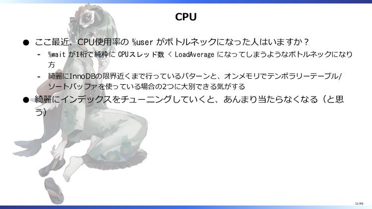 CPU ここ最近、CPU使用率の %user がボトルネックになった人はいますか? %wait...