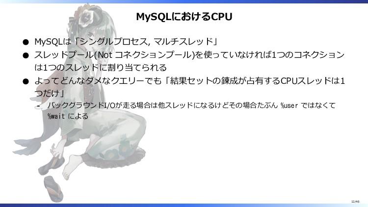 MySQLにおけるCPU MySQLは「シングルプロセス, マルチスレッド」 スレッドプール(...