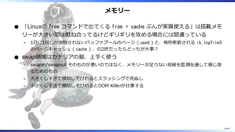 メモリー 「Linuxの free コマンドで出てくる free + cache ぶんが実質使...