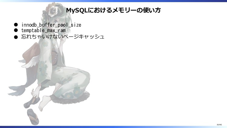 MySQLにおけるメモリーの使い方 innodb_buffer_pool_size tempt...