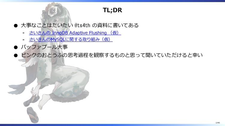 TL;DR 大事なことはだいたい @ts4th の資料に書いてある さいきんの InnoDB ...