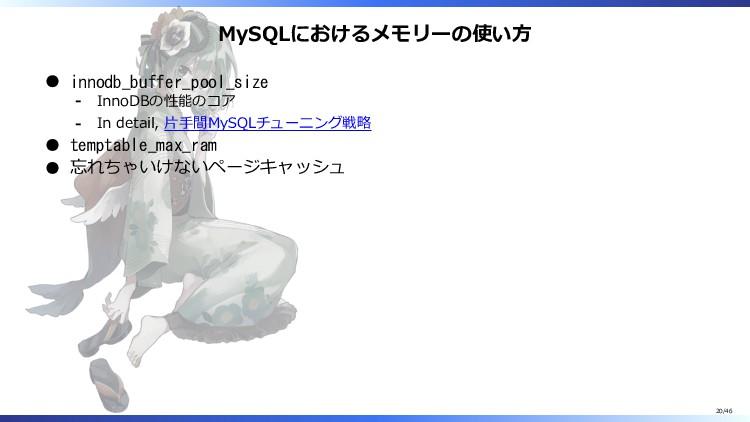 MySQLにおけるメモリーの使い方 innodb_buffer_pool_size InnoD...