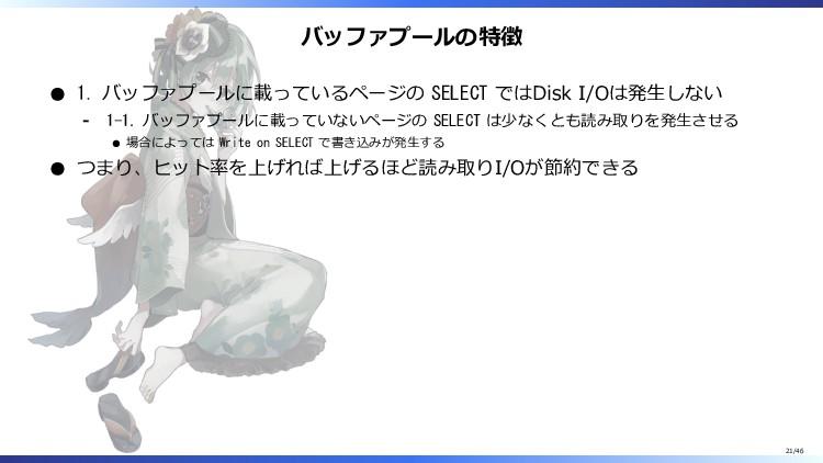バッファプールの特徴 1. バッファプールに載っているページの SELECT ではDisk I...