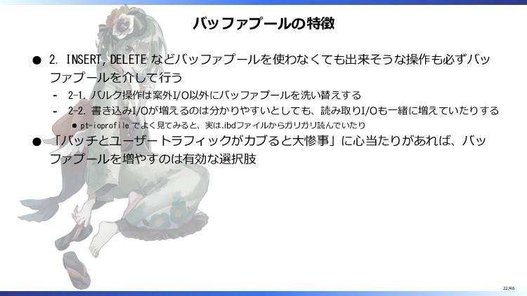 バッファプールの特徴 2. INSERT, DELETE などバッファプールを使わなくても出来...