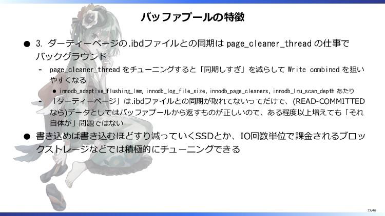 バッファプールの特徴 3. ダーティーページの.ibdファイルとの同期は page_clean...