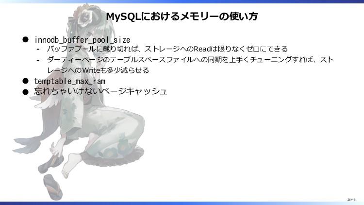 MySQLにおけるメモリーの使い方 innodb_buffer_pool_size バッファプ...