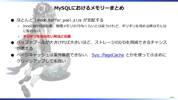MySQLにおけるメモリーまとめ ほとんど innodb_buffer_pool_size が...
