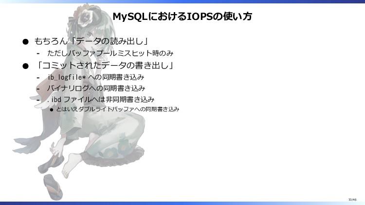 MySQLにおけるIOPSの使い方 もちろん「データの読み出し」 ただしバッファプールミスヒッ...