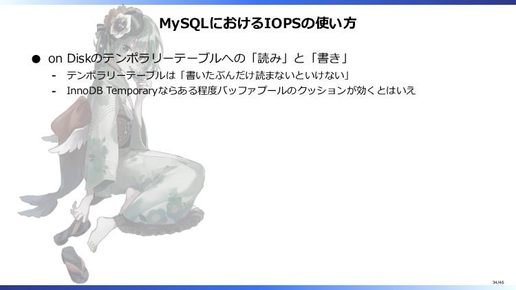 MySQLにおけるIOPSの使い方 on Diskのテンポラリーテーブルへの「読み」と「書き」...