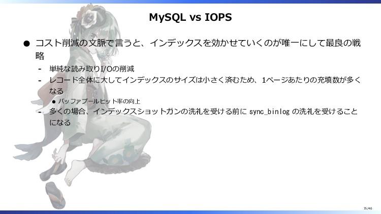 MySQL vs IOPS コスト削減の文脈で言うと、インデックスを効かせていくのが唯一にして...