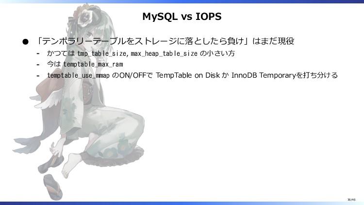 MySQL vs IOPS 「テンポラリーテーブルをストレージに落としたら負け」はまだ現役 か...