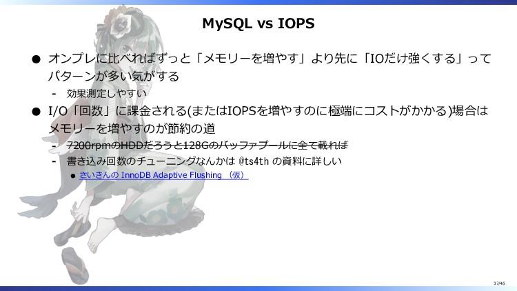 MySQL vs IOPS オンプレに比べればずっと「メモリーを増やす」より先に「IOだけ強く...