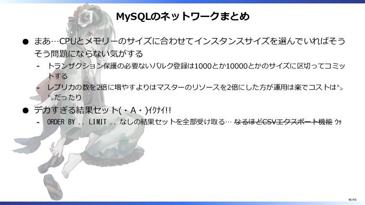 MySQLのネットワークまとめ まあ…CPUとメモリーのサイズに合わせてインスタンスサイズを選...