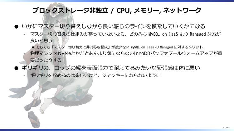 ブロックストレージ非独立 / CPU, メモリー, ネットワーク いかにマスター切り替えしなが...