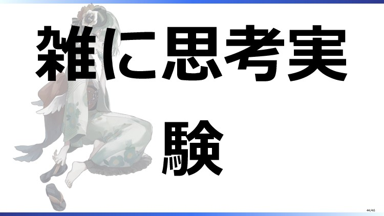 雑に思考実 験 44/46