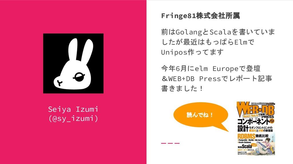 Seiya Izumi (@sy_izumi) Fringe81株式会社所属 前はGolang...