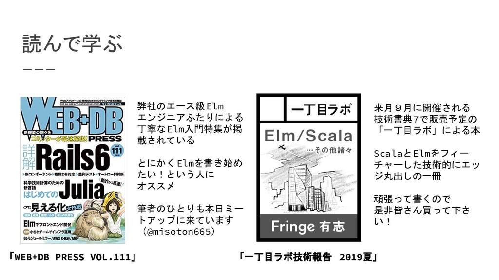 読んで学ぶ 弊社のエース級Elm エンジニアふたりによる 丁寧なElm入門特集が掲 載されてい...