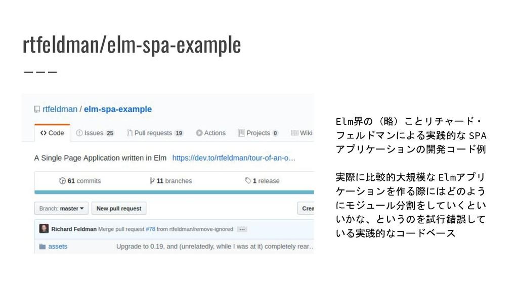 rtfeldman/elm-spa-example Elm界の(略)ことリチャード・ フェルド...
