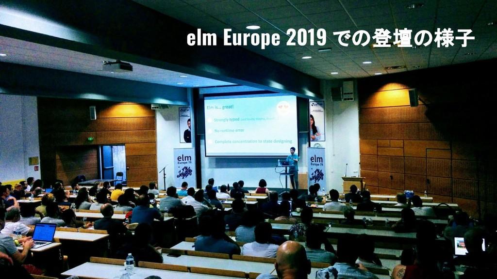 elm Europe 2019 での登壇の様子