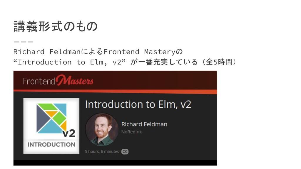 """講義形式のもの Richard FeldmanによるFrontend Masteryの """"In..."""