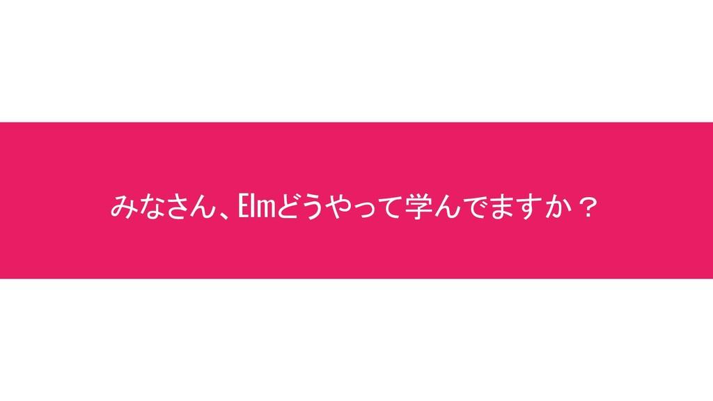 みなさん、Elmどうやって学んでますか?
