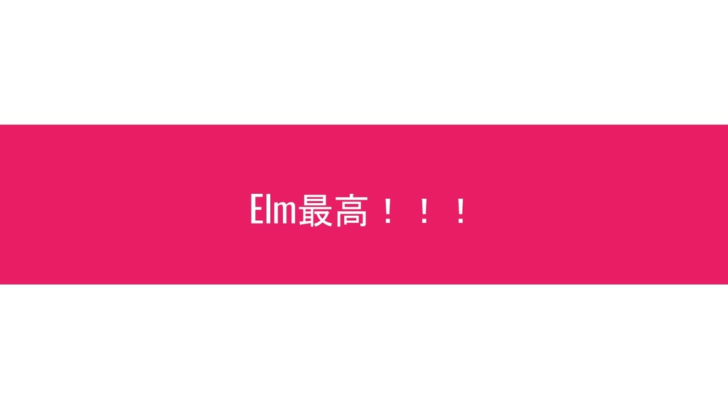 Elm最高!!!