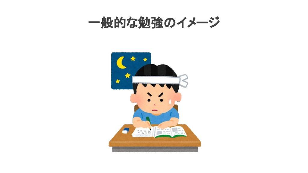 一般的な勉強のイメージ