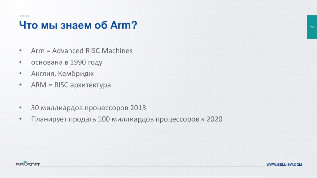 2 WWW.BELL-SW.COM Что мы знаем об Arm? • Arm = ...